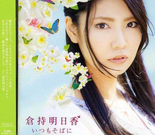 Read Online Itsumo Soba Ni pdf