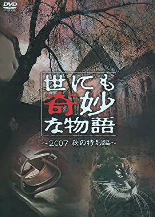 Amazon   世にも奇妙な物語 2007...