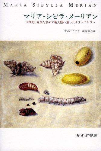 マリア・シビラ・メーリアン―17世紀、昆虫を求めて新大陸へ渡ったナチュラリスト