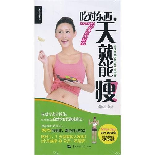 Download Eat vs the thing, can lose for 7 days (Chinese edidion) Pinyin: chi dui dong xi , 7 tian jiu neng shou pdf epub