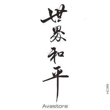 Tatouage Temporaire Homme Femme Citation Chinoise La Paix Mondiale Tatouage éphémère Lettre Chinoise La Paix Mondiale Adulte Avastore