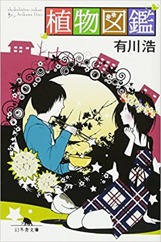 """""""植物図鑑"""