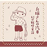 兵隊さんの汽車 幻の戦時童謡 1934~1942