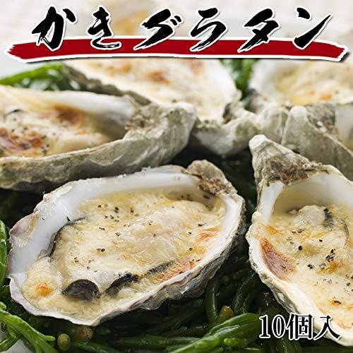えつすい 殻付き牡蠣グラタン 10個入