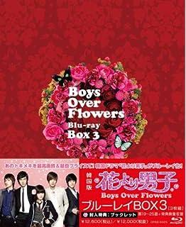 【送料無料】 【Blu-ray】 Blu-ray Disc Box 花より男子