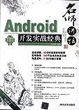 名师讲坛:Android开发实战经典(附光盘)