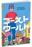 ゴーストワールド日本語版