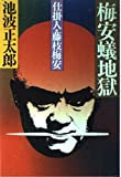 img - for Biron ant lion - instigator, Fujieda Biron (1974) ISBN: 406130237X [Japanese Import] book / textbook / text book