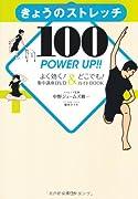 きょうのストレッチ POWER UP!! 100 (一般書)