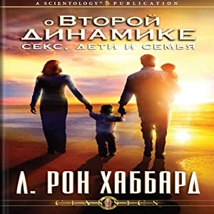 On the Second Dynamic - Sex, Children & The Family (Russian Edition) Audiobook