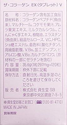 Shiseido The Collagen EX Tablet 120 tablets V