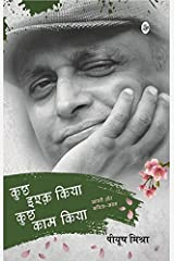 Kuchh Ishq Kiya Kuchh Kaam Kiya  (Hindi) Kindle Edition