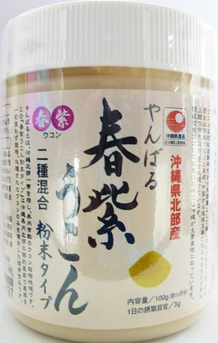 やんばる 春紫ウコン 粉末 (容器タイプ) 100g×12個 沖縄ウコン堂 沖縄県産の春ウコンと紫ウコンをブレンド 精油成分たっぷりのサプリメント 12個  B00J8ZJ07C