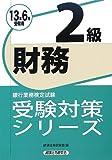 銀行業務検定試験受験対策シリーズ 財務2級〈2013年6月受験用〉