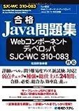 合格Java問題集WebコンポーネントディベロッパSJC-WC 310-083対応