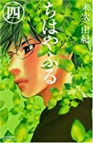 Chihayafuru Vol. 4 (In Japanese)