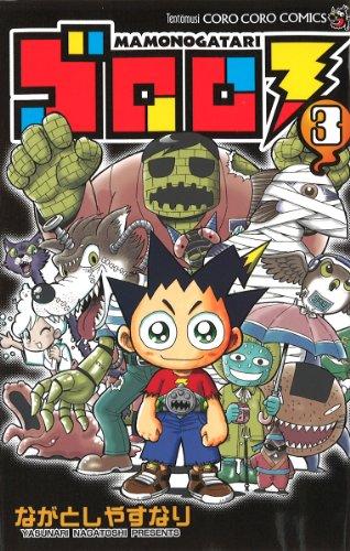 Gororo MAMONOGATARI 3 (ladybug Colo Comics) (2011) ISBN: 4091412580 [Japanese Import]