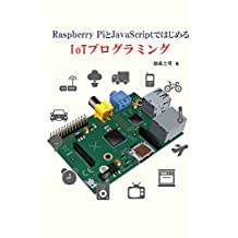 beginning IoT programming with Raspberry Pi and javascript (Japanese Edition)
