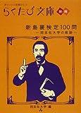 新島襄検定100問―同志社大学の軌跡 (らくたび文庫別冊)