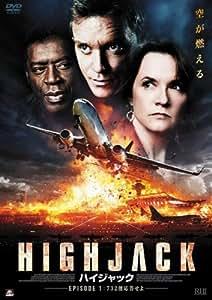 HIGHJACK ハイジャック【完全版】 [DVD]