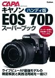 ハンディ版キヤノンEOS70Dスーパーブック (キャパブックス)