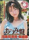 あづみ盤 [DVD]