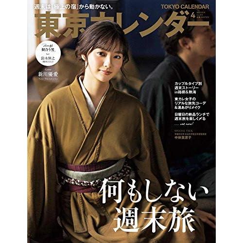 東京カレンダー 2019年4月号 表紙画像