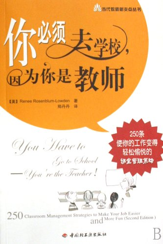 You Have to Go to School. Because You Are a Teacher-250 Class Management Strategies (Chinese Edition) pdf
