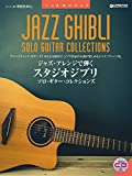 ジャズ・アレンジで弾くスタジオジブリ/ソロ・ギター・コレクションズ[模範演奏CD付]: TAB譜付スコア