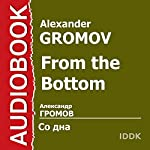 From the Bottom [Russian Edition] | Alexander Gromov