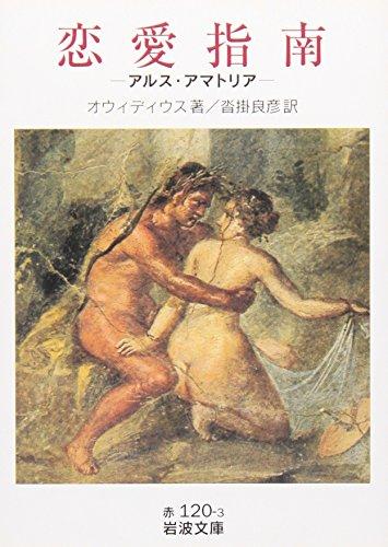恋愛指南―アルス・アマトリア (岩波文庫)