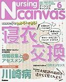 NursingCanvas 2017年 06月号 Vol.5 No.6 ((ナーシング・キャンバス))