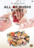 ALL OF SUSHI ~寿司の全て~ [DVD]