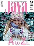 月刊JavaWorld 1月号
