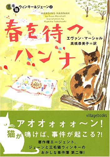 春を待つハンナ―三毛猫ウィンキー&ジェーン〈2〉 (ヴィレッジブックス)