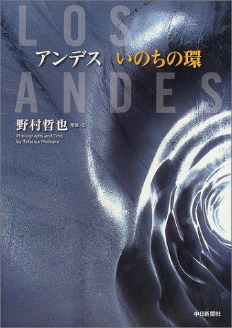 アンデスいのちの環