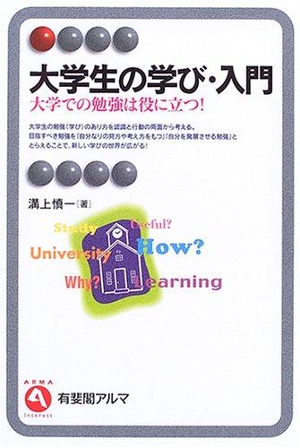 大学生の学び・入門―大学での勉強は役に立つ! (有斐閣アルマ)