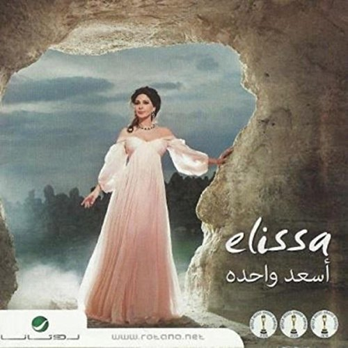 elissa law aoullak mp3 gratuit