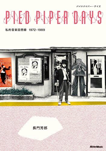 PIED PIPER DAYS パイドパイパー・デイズ 私的音楽回想録1972-1989