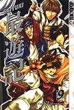 Saiyuki, Volume 9
