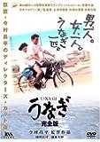 うなぎ 完全版 [DVD]