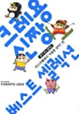 Crayon Shinchan Best collection. 2: With love from Kasukabe side (Korean edition)