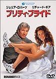 プリティ・ブライド [DVD]