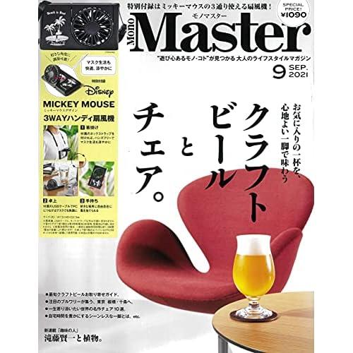 MonoMaster 2021年9月号 画像