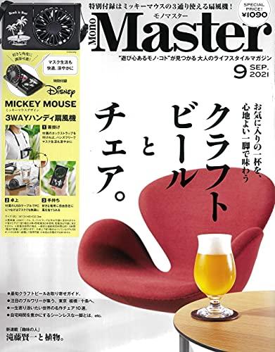 MonoMaster 最新号 表紙画像