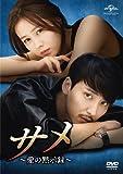 [DVD]サメ ~愛の黙示録~ DVD-SET1