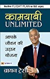 Kamyabi Unlimited (Hindi Edition)