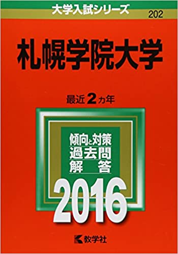 札幌 学院 大学 合格 発表