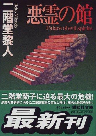 悪霊の館 (講談社文庫)