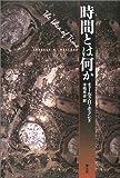 img - for Jikan towa nanika book / textbook / text book